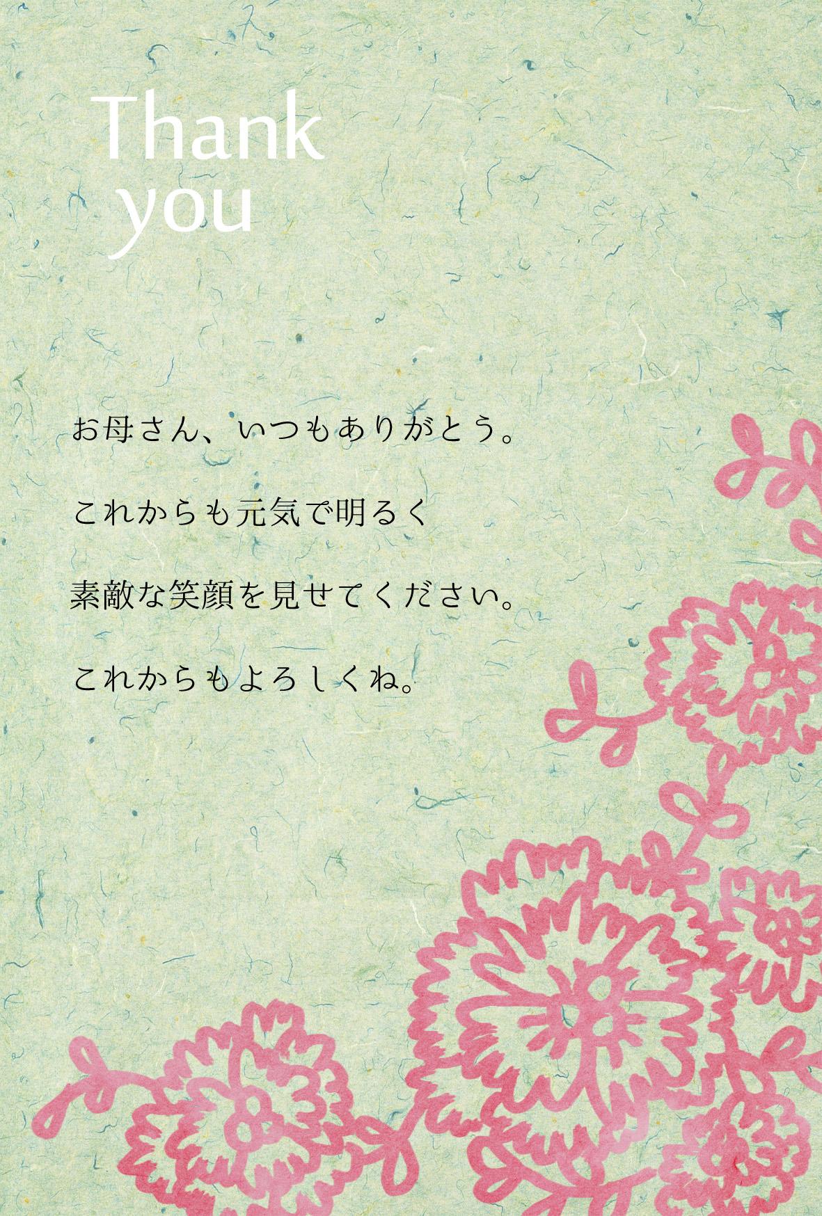 母の日カード003