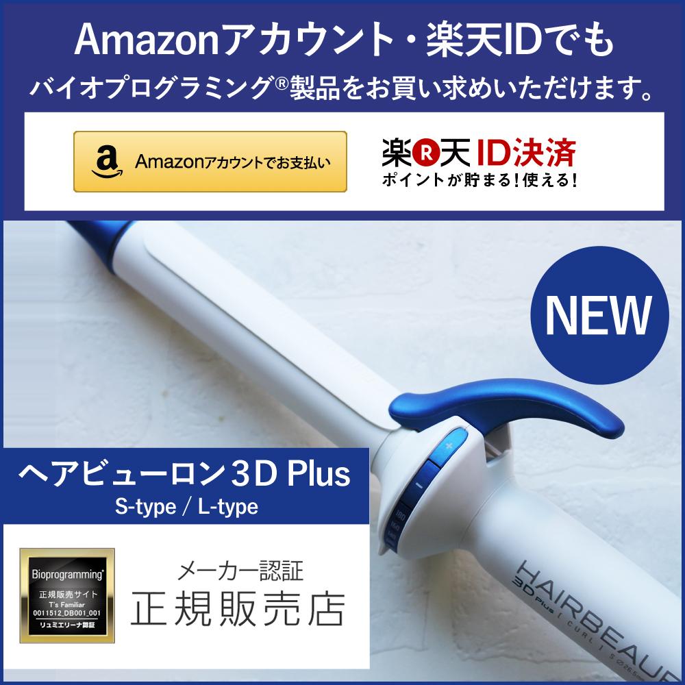 ヘアビューロン 3D Plus [ カール ] HBRCL-GS HBRCL-GL   バイオプログラミング製品の正規販売店