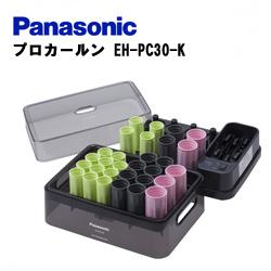 送料無料!美容師おすすめ!【Panasonic】ホットカーラー プロカールン EH-PC30-K(黒)