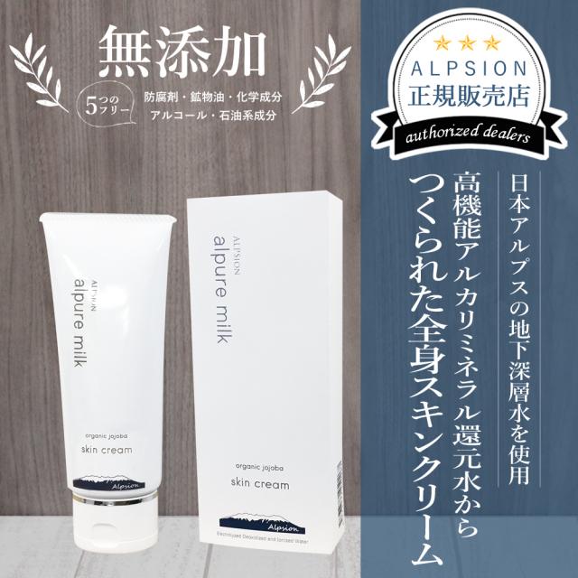 【新製品】アルピジョン アルピュア ミルク 80g