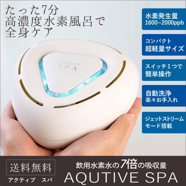 【高濃度水素】【水素発生器】【水素風呂】お風呂用水素発生器 アクティブスパ CL-H2-100