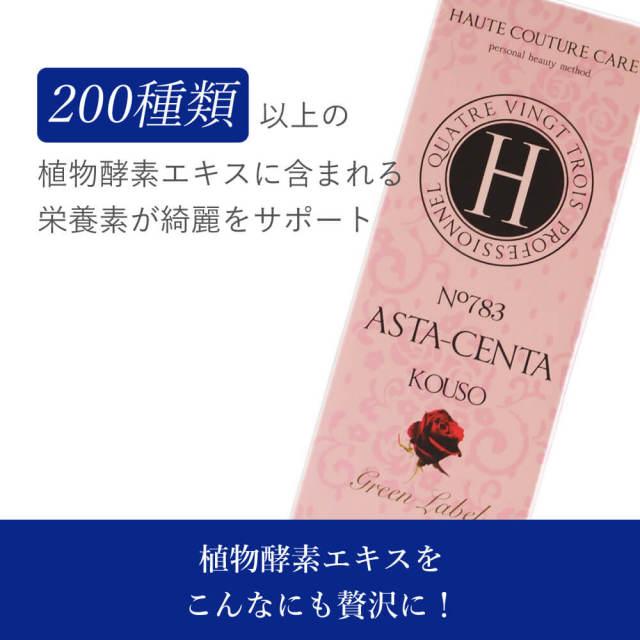 アスタセンタ酵素に含まれる200種類の発酵エキス