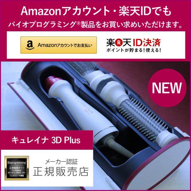 【リュミエリーナ認証 正規販売店】【送料無料】キュレイナ 3D Plus