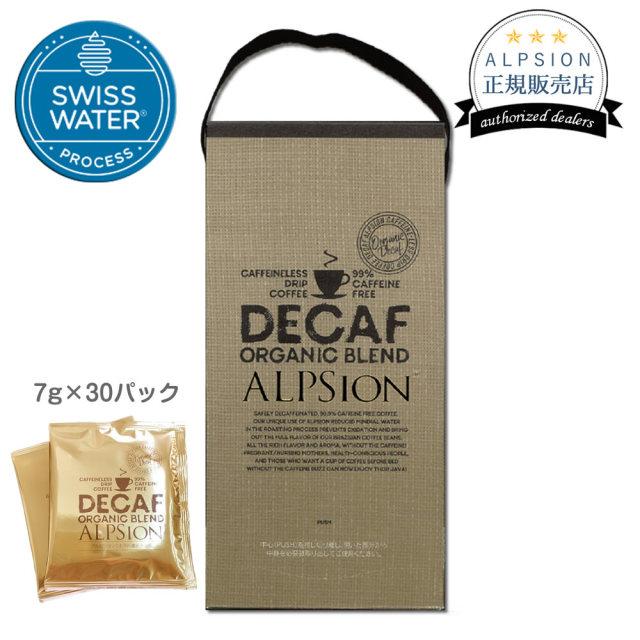 アルピジョン デカフェ レギュラーコーヒー(粉) 7g×30パック