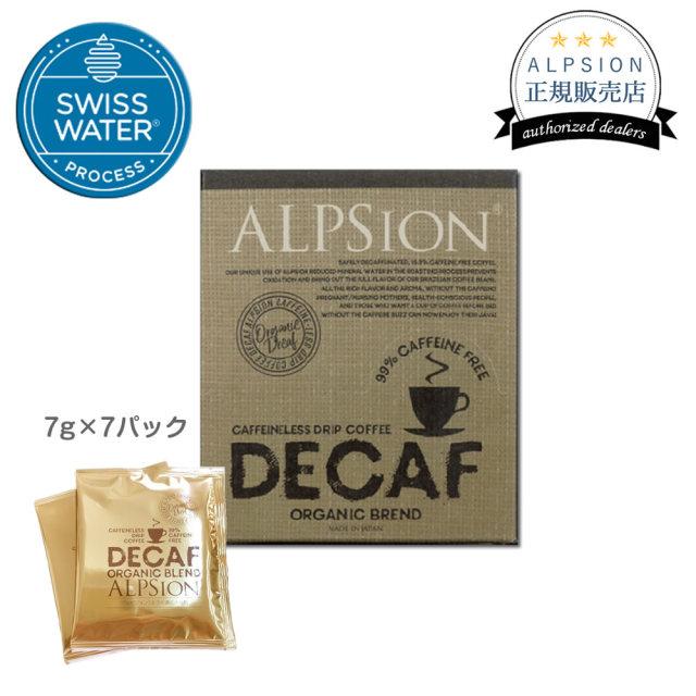 アルピジョン デカフェ レギュラーコーヒー(粉) 7g×7パック