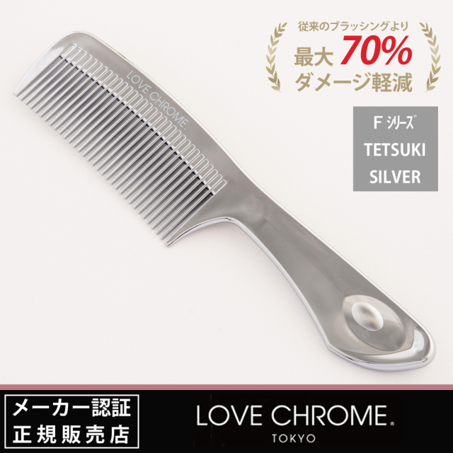 LOVE CHROME (ラブクロム) Fシリーズ TETSUKI SILVER / テツキ シルバー