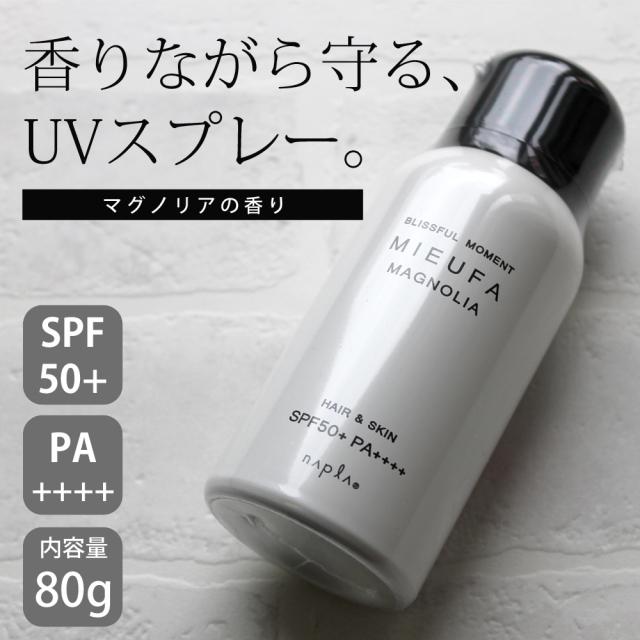 【ナプラ】MIEUFA(ミーファ)フレグランスUVスプレー≪マグノリア≫80g