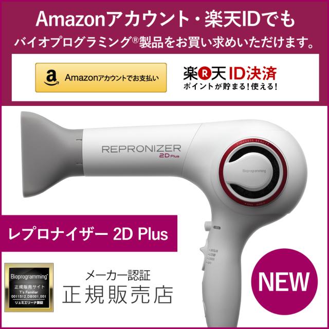 【新発売|送料無料|メーカー認証正規販売店】リュミエリーナ レプロナイザー 2D Plus