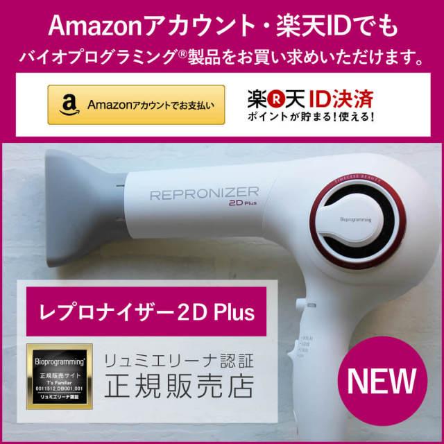 レプロナイザー 2D Plus