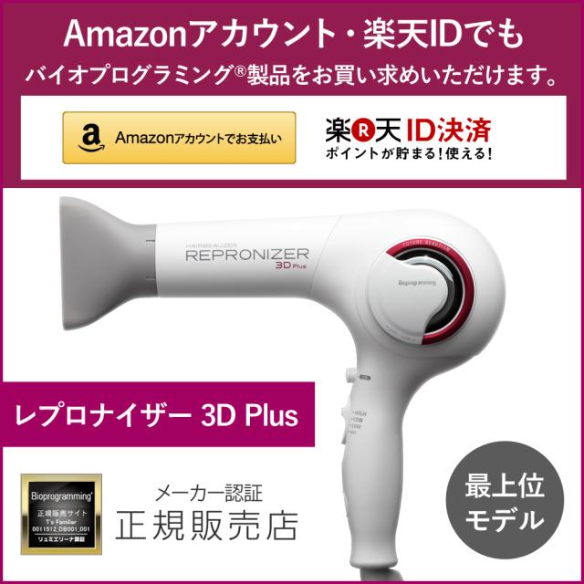 【メーカー認証 正規販売店】レプロナイザー 3D Plus [リュミエリーナ]