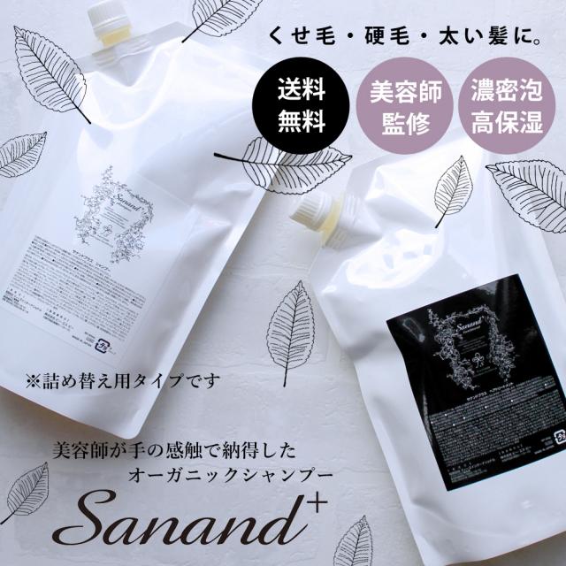 ティーズヘアー Sanand+(サナンドプラス) シャンプー800ml & トリートメント800g 詰め替え用セット