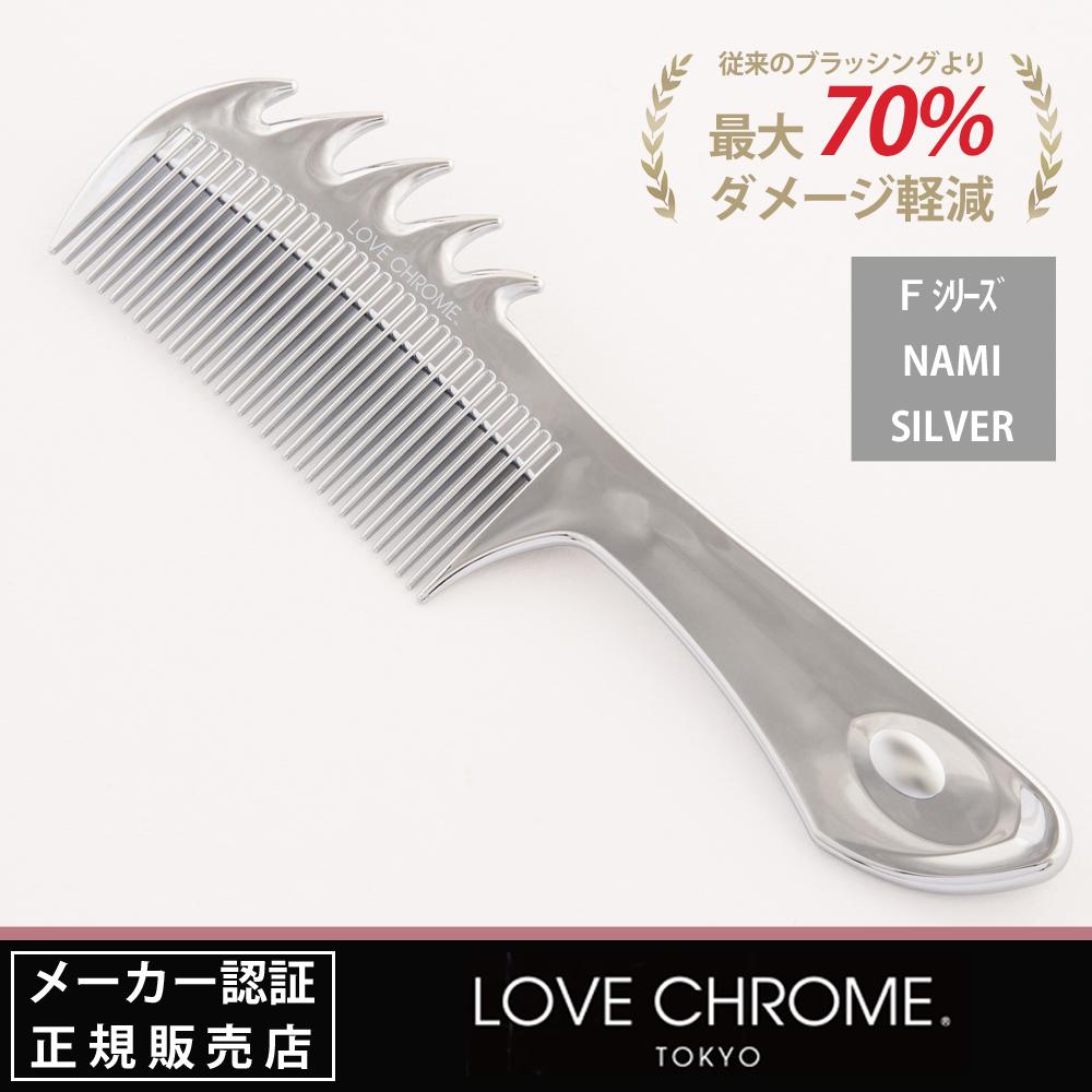 LOVE CHROME (ラブクロム) Fシリーズ NAMI SILVER / ナミ シルバー