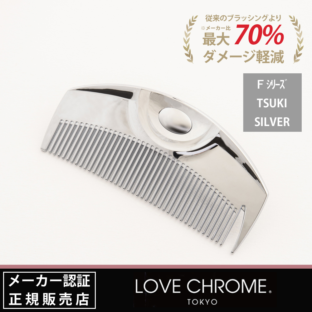 LOVE CHROME (ラブクロム) Fシリーズ TSUKI SILVER / ツキ シルバー