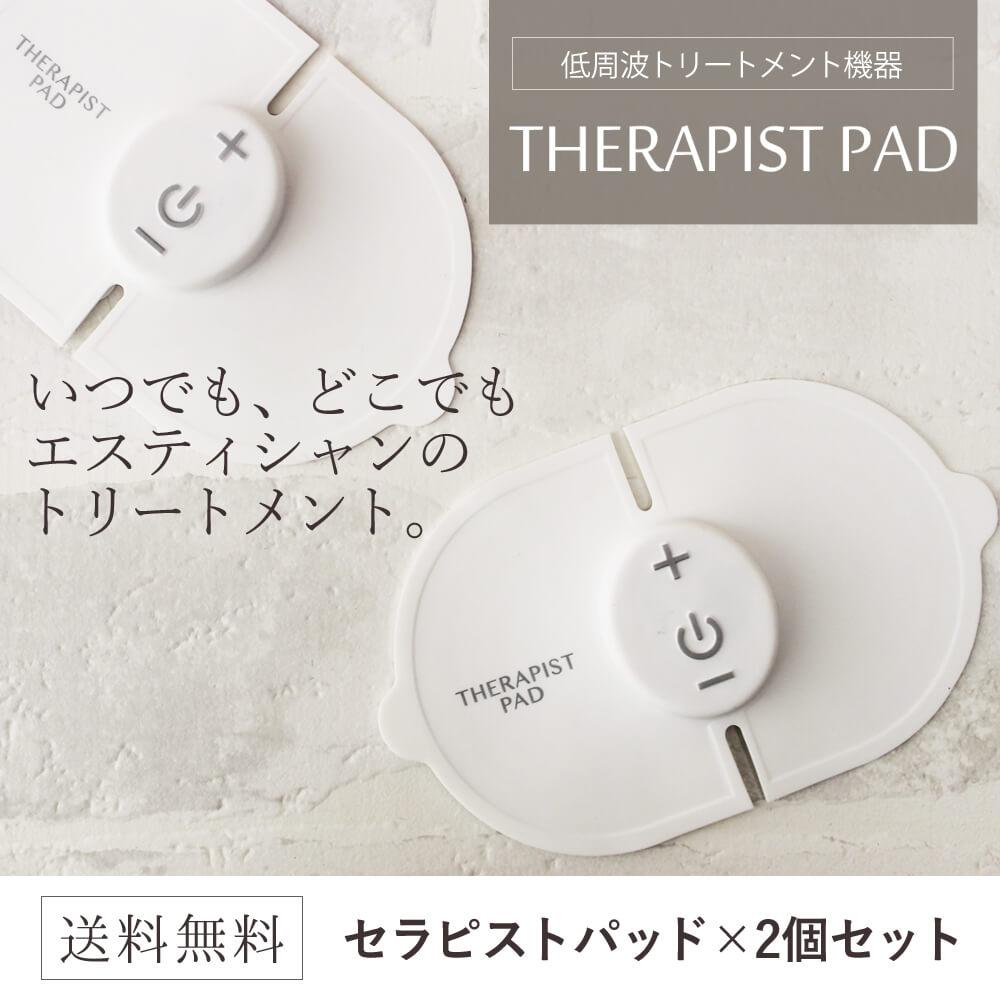 【クルールラボ】セラピストパッド
