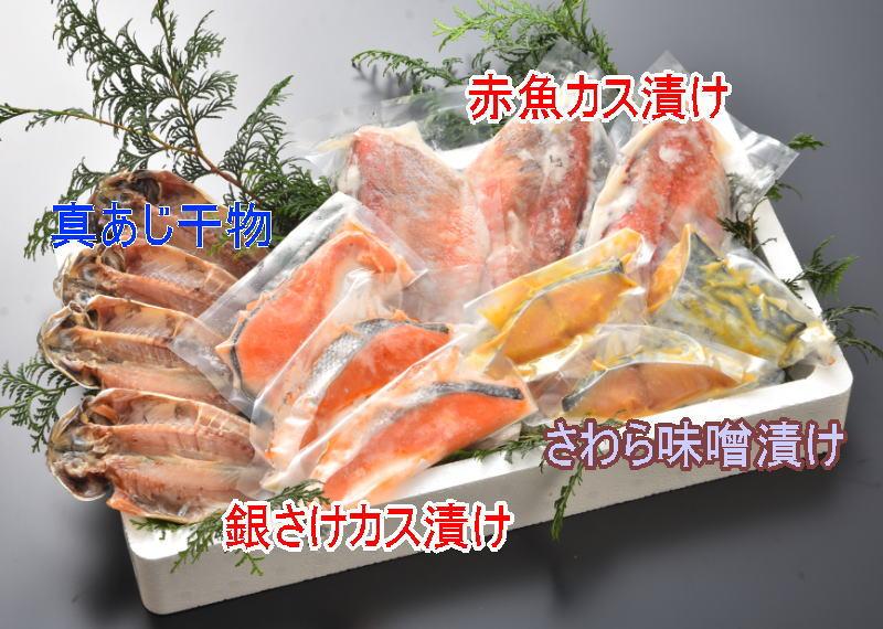 真あじ干物と漬け魚セット【送料込み】