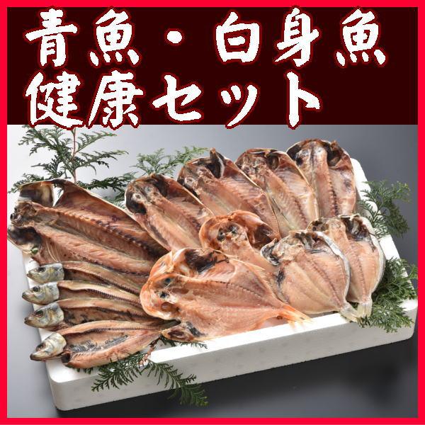 白身魚・青魚魚健康セット【送料込み】