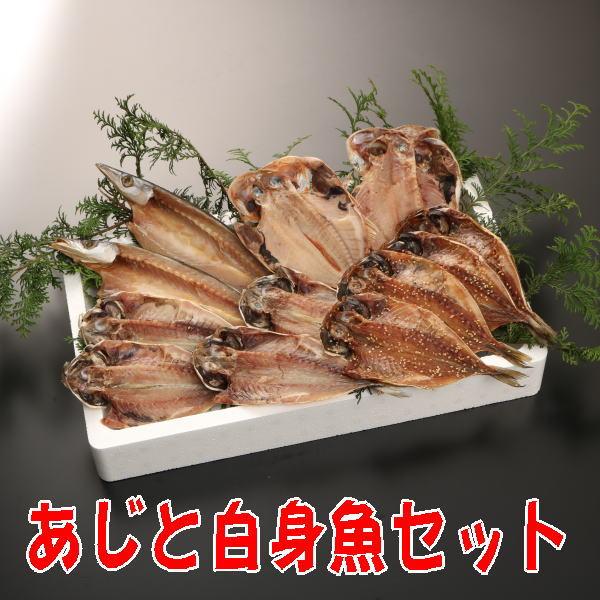 あじと白身魚のセット(金目鯛編)【送料無料】