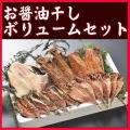 お醤油干しボリュームセット【送料無料】