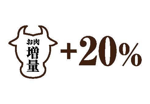 お肉の増量20%
