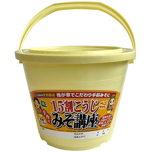 【春限定の商品】簡単セット【桶・重石付】 15割こうじ味噌(桶入り4kg)