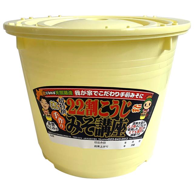 【春の手作り味噌キャンペーン対象商品】簡単セット【桶・重石付】 22割こうじ超特撰味噌(桶入り7kg)