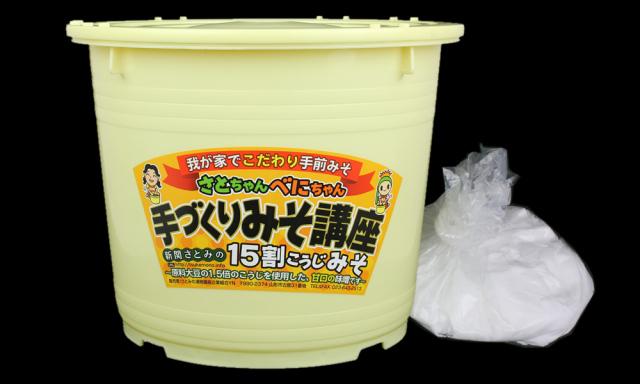 【春限定の商品】簡単セット【桶・重石付】 15割こうじ味噌(桶入り7kg)