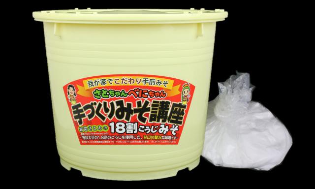 【春限定の商品】簡単セット【桶・重石付】 18割こうじ贅沢味噌(桶入り7kg)