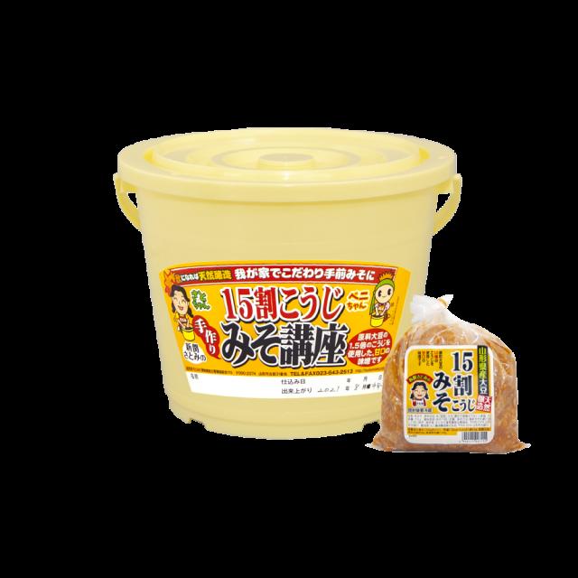 手作り味噌 【桶・重石付】半製品 簡単セット15割こうじ味噌 3.8kg /熟成15割こうじj味噌 700g