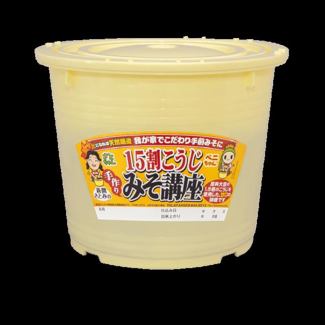 【春のキャンペーン価格】簡単セット【桶・重石付】15割こうじ味噌 7kg