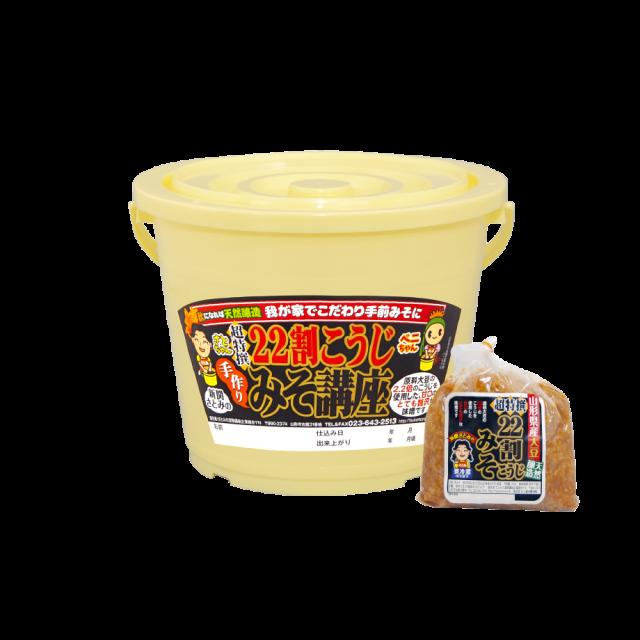 手作り味噌 【桶・重石付】半製品 簡単セット 超特撰22割こうじ味噌 3.8kg /熟成22割こうじ味噌 700g