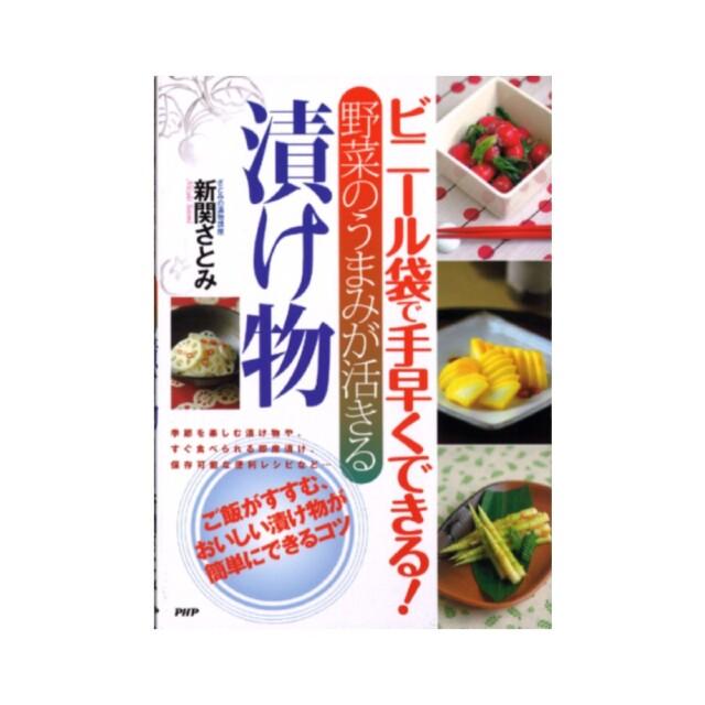 「ビニール袋で手早くできる!野菜のうまみが活きる漬け物」レシピ本