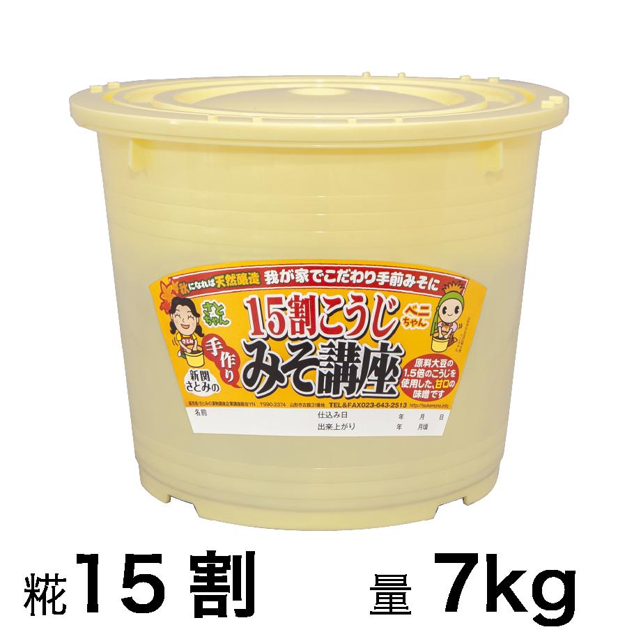 【春のキャンペーン価格】手作り味噌 【桶・重石付】簡単セット 15割こうじ味噌 7kg