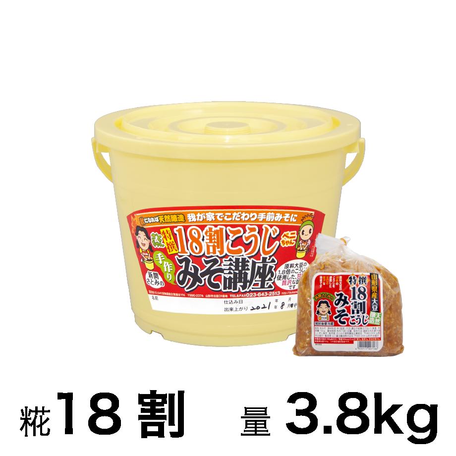 手作り味噌 【桶・重石付】半製品 簡単セット 特撰18割こうじ味噌 3.8kg /熟成18割こうじ味噌 700g