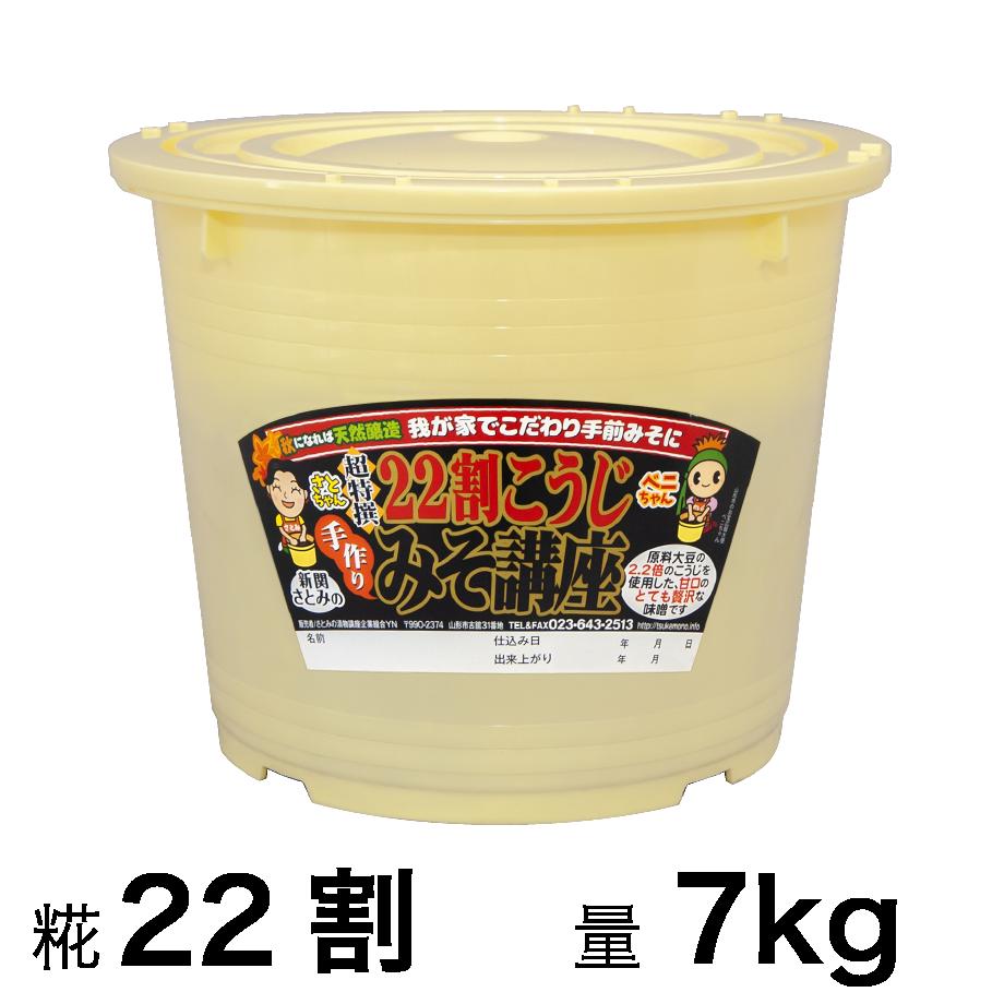 手作り味噌 【桶・重石付】半製品 簡単セット 超特撰22割こうじ味噌 7kg