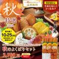 【期間限定】秋季節限定商品 よくばりセット 送料込