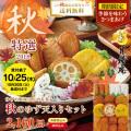 【期間限定】秋季節限定商品 ゆず天入りセット 送料込