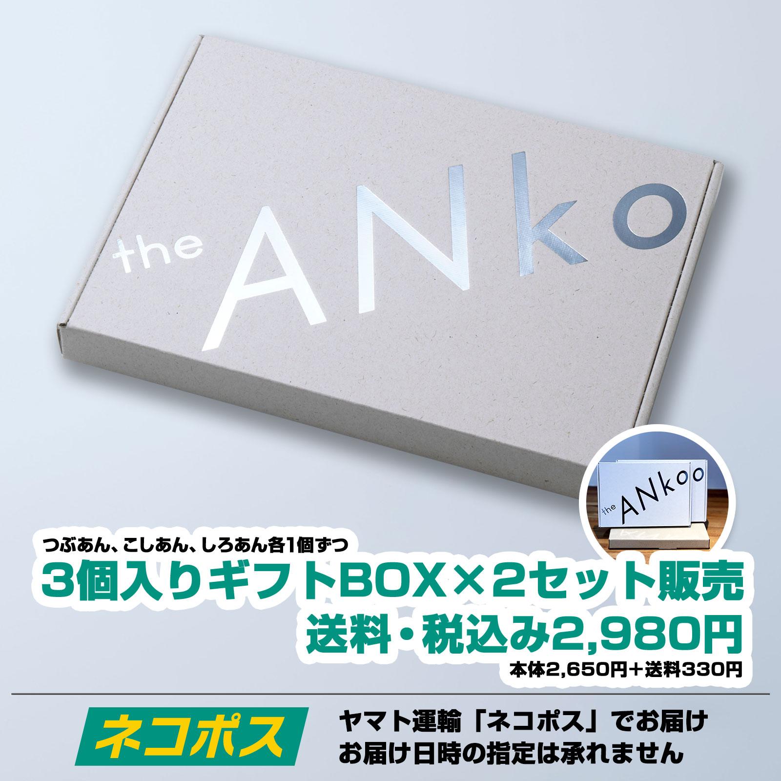 「飲む」あんこ。theANkoギフトBOX2個セット