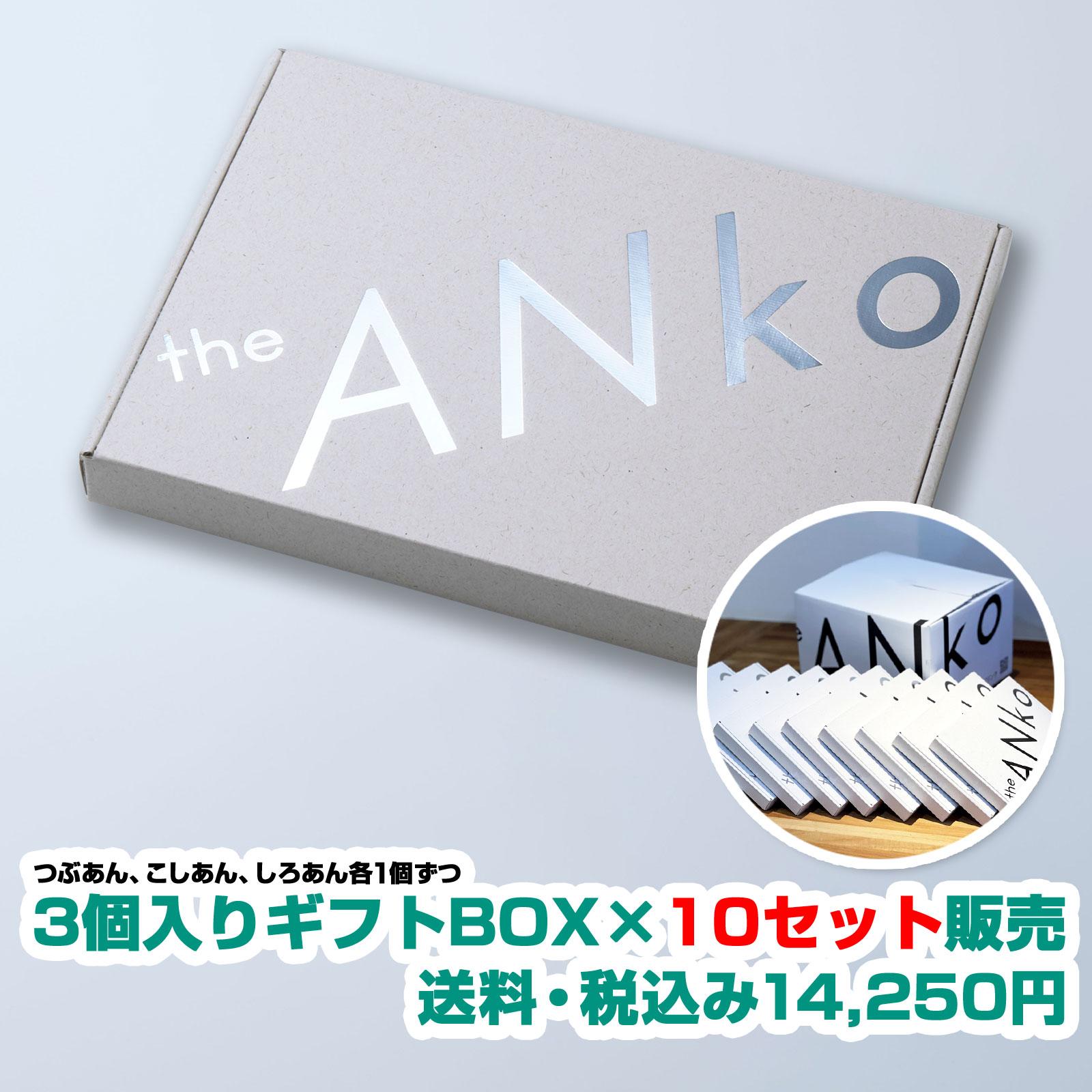 「飲む」あんこ。theANkoギフトBOX10個セット