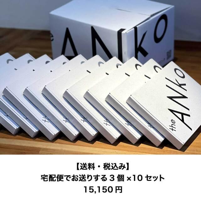 【送料・税込み】宅配便でお送りする3個×10セット 14,250円