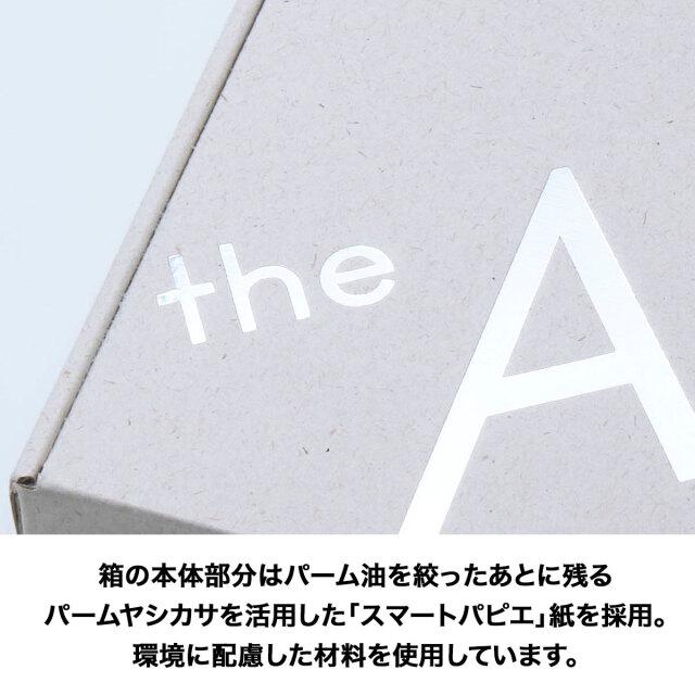 箱の本体部分はパーム油を絞ったあとに残るパームヤシカサを活用した「スマートパピエ」紙を採用。環境に配慮した材料を使用しています。
