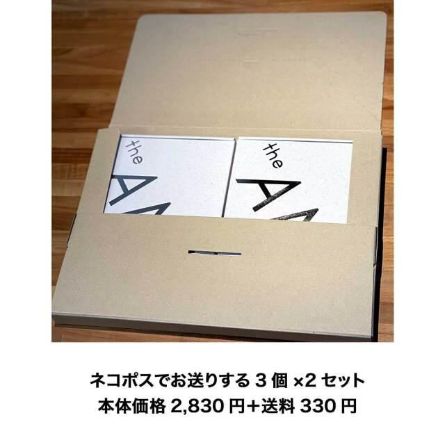 【送料・税込み】ネコポスでお送りする3個×2セット2,980円