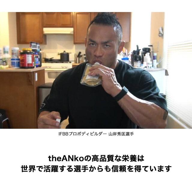 theANkoの高品質な栄養は 世界で活躍する選手からも信頼を得ています