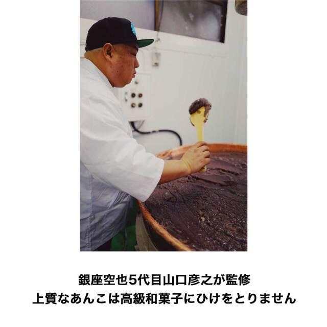 銀座空也5代目山口彦之が監修 上質なあんこは高級和菓子にひけをとりません