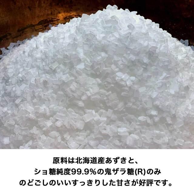 原料は北海道産あずきと、ショ糖純度99.9%の鬼ザラ糖(R)のみ のどごしのいいすっきりした甘さが好評です。