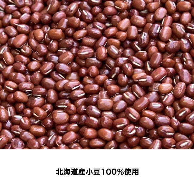 北海道産小豆100%使用