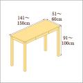 高さ91-100cm/奥行き51-60cm/横幅141-150cmの机/デスク