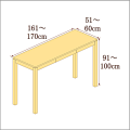 高さ91-100cm/奥行き51-60cm/横幅161-170cmの机/デスク