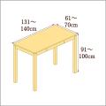 高さ91-100cm/奥行き61-70cm/横幅131-140cmの机/デスク