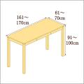 高さ91-100cm/奥行き61-70cm/横幅161-170cmの机/デスク