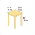 高さ91-100cm/奥行き61-70cm/横幅61-70cmの机/デスク